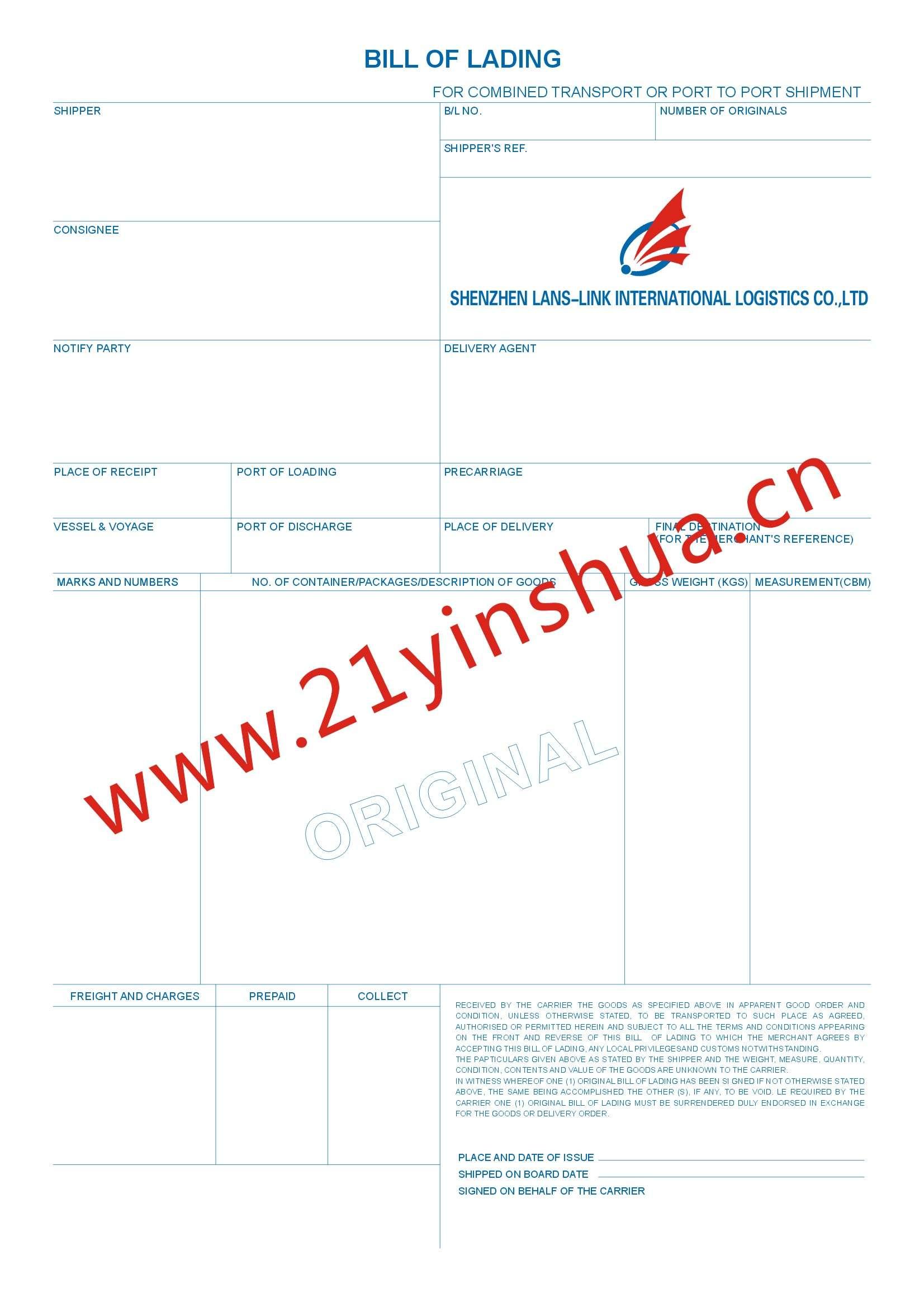 印刷定制海运提单纸打印 SHENZHEN LANS-LINK 成功案例