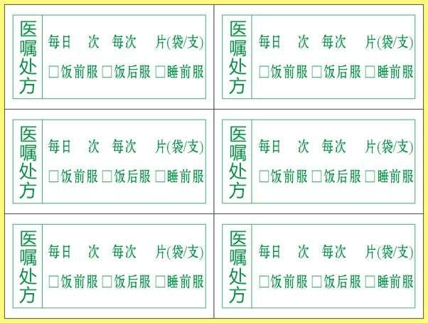印刷定制不干胶唛头标签,药品标签,医嘱处方标贴,邮政包裹、信件包装