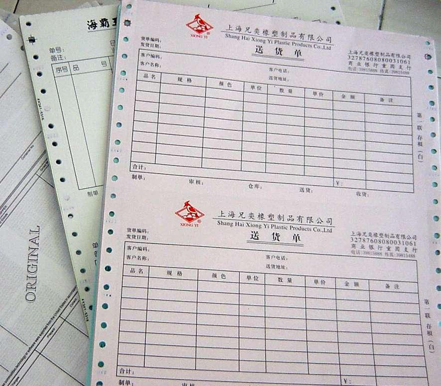 电脑票据印刷连续压感纸无碳纸电脑表格两边带孔联单定制