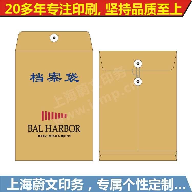 优质牛皮纸档案袋印刷定制资料袋文件袋卷宗袋招投标袋