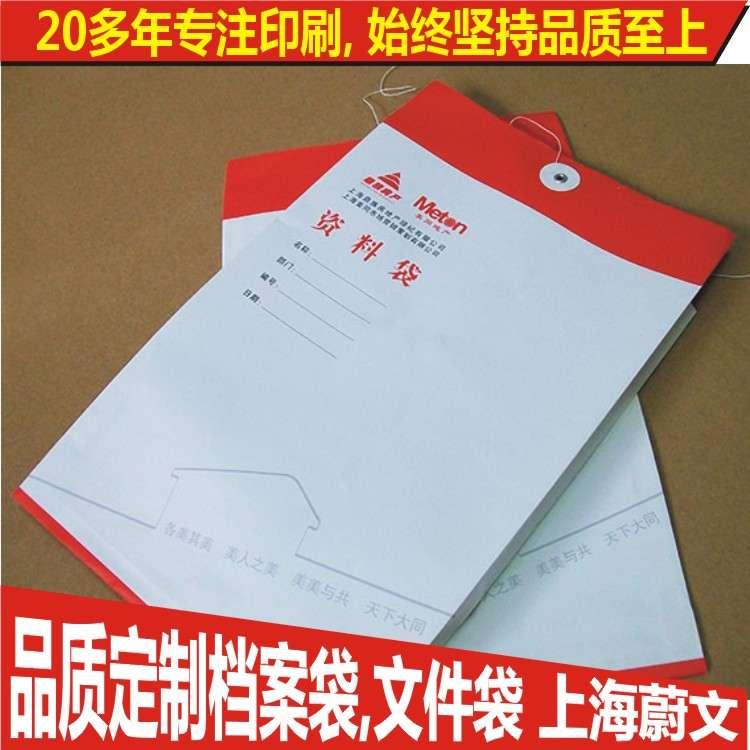档案袋印刷定制高级全木桨白色双胶纸资料袋文件袋卷宗袋招投标袋