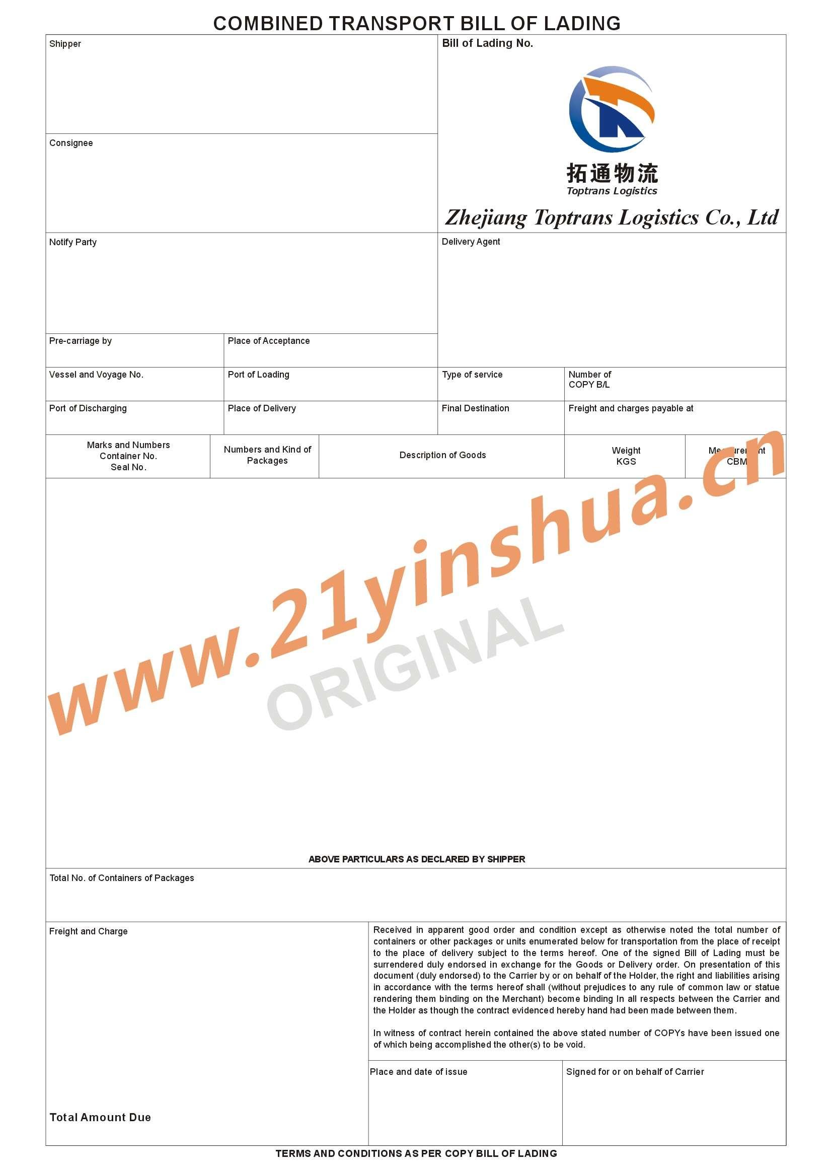 印刷定制海运提单拓通物流Toptrans Logistics成功案例