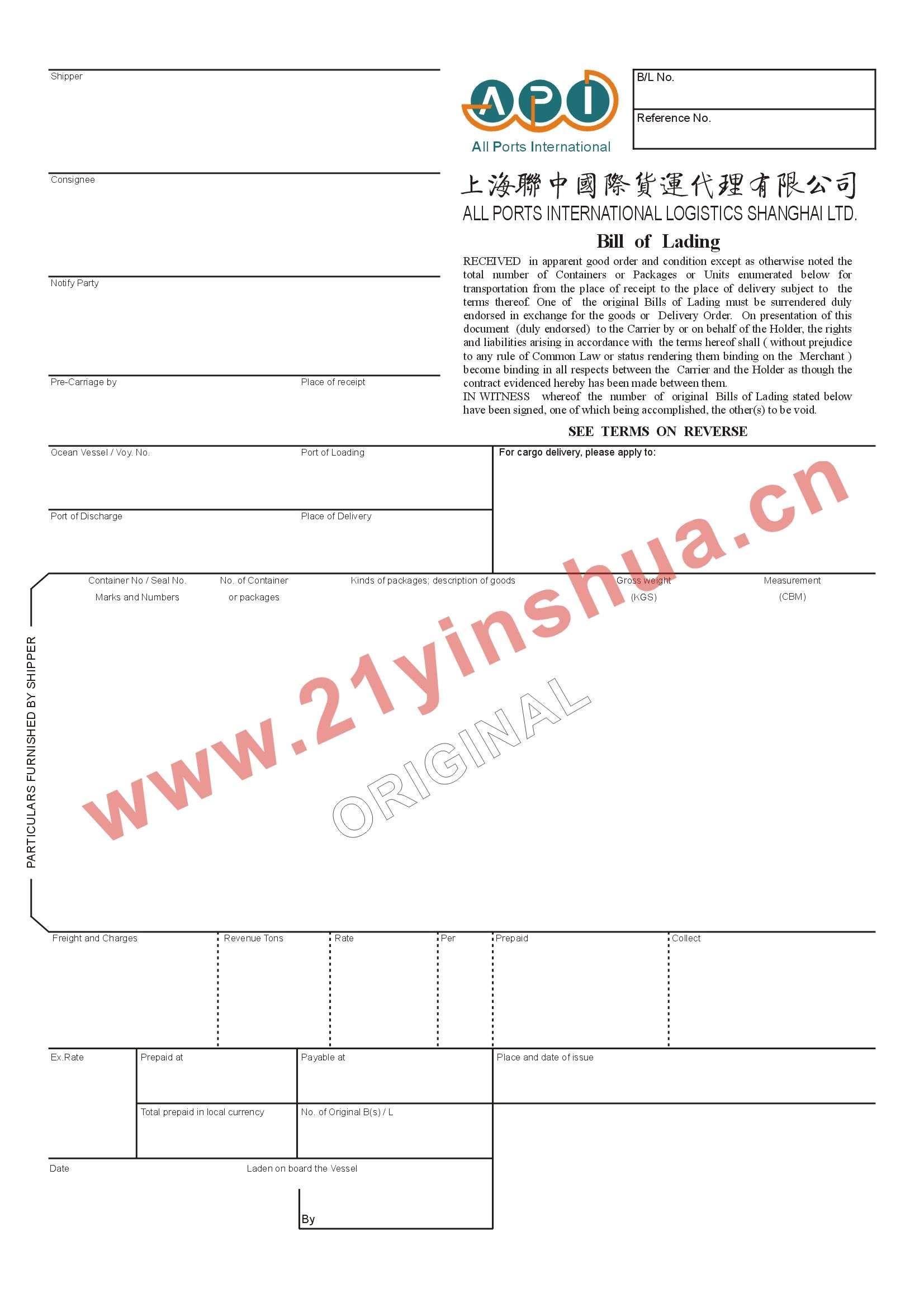 印刷定制海运提单上海联中国际货运NVOCC无船承运人提单制作成功案例