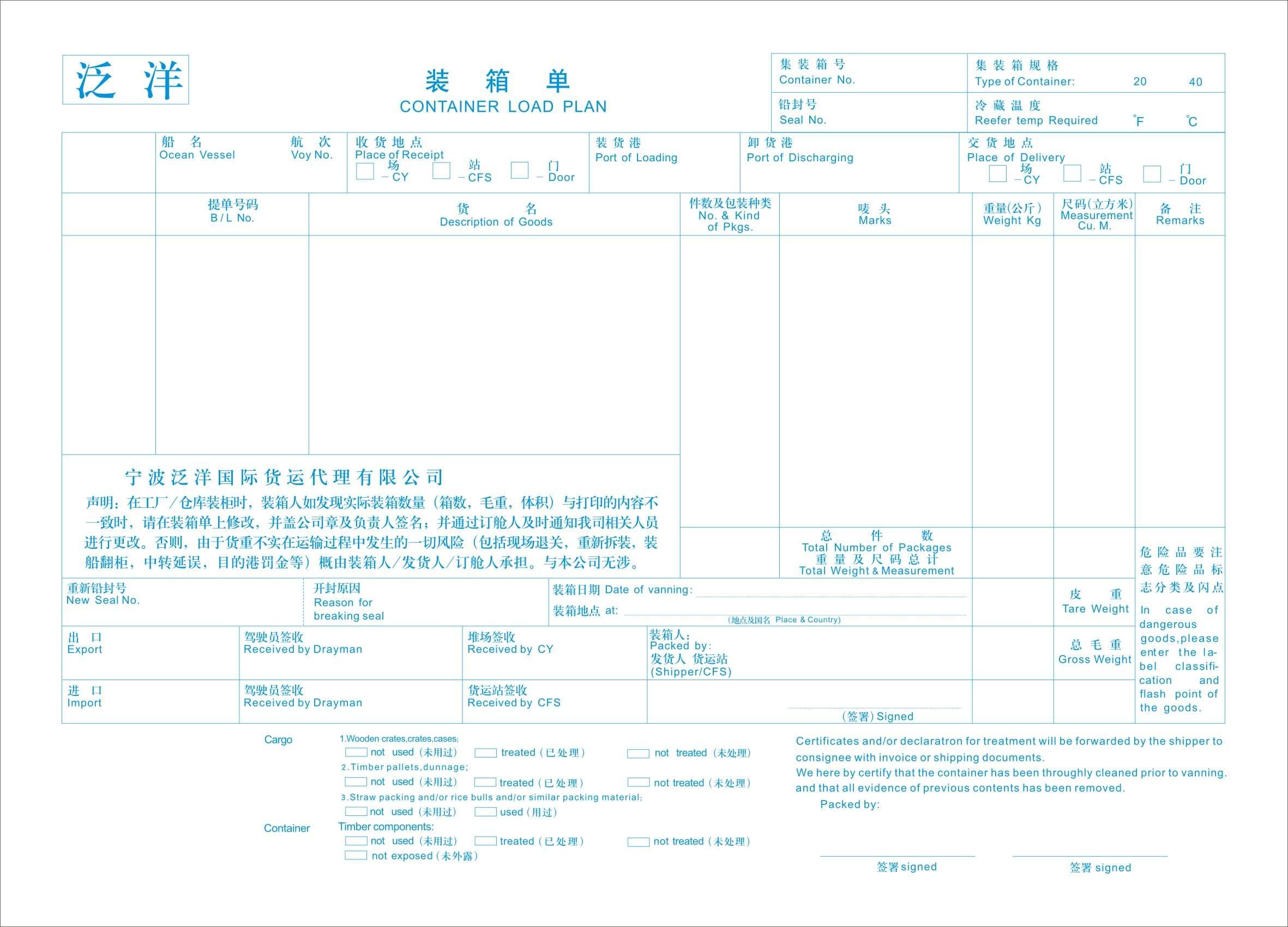 上海电脑带打孔票据印刷定制物流集装箱装箱单
