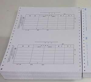 上海电脑带打孔票据印刷定制银行单据无碳复写联单