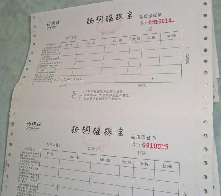 上海电脑带打孔票据印刷定制销售清单无碳复写联单
