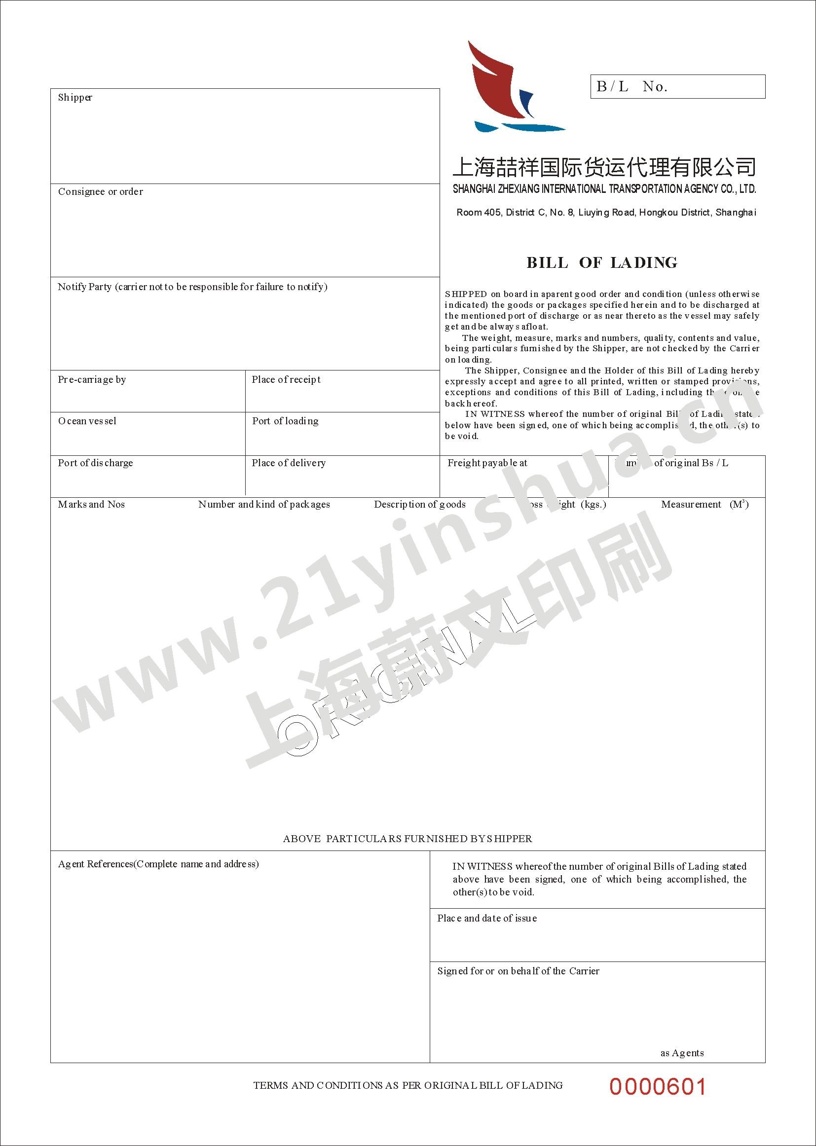 印刷定制海运提单 SHANGHAI ZHEXIANG 成功案例上海蔚文印刷