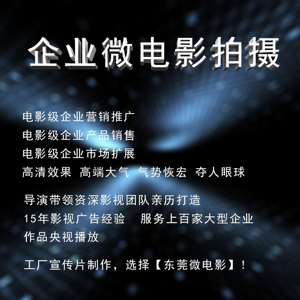东莞宣传片制作