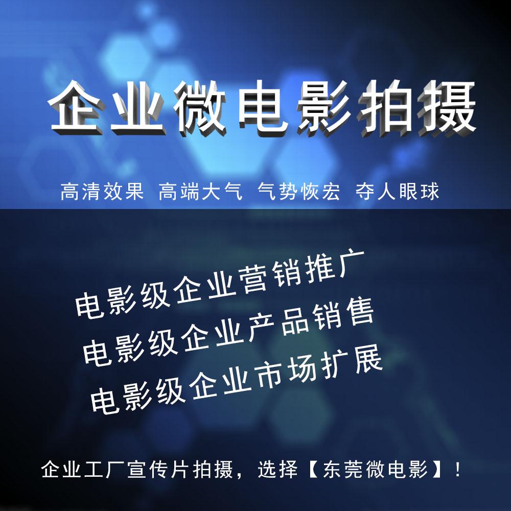 东莞宣传片创作