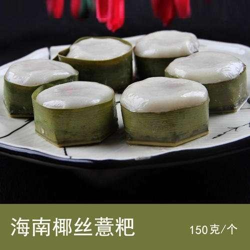 海南椰丝糯米粑