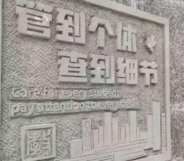 校園文化牆青石浮雕