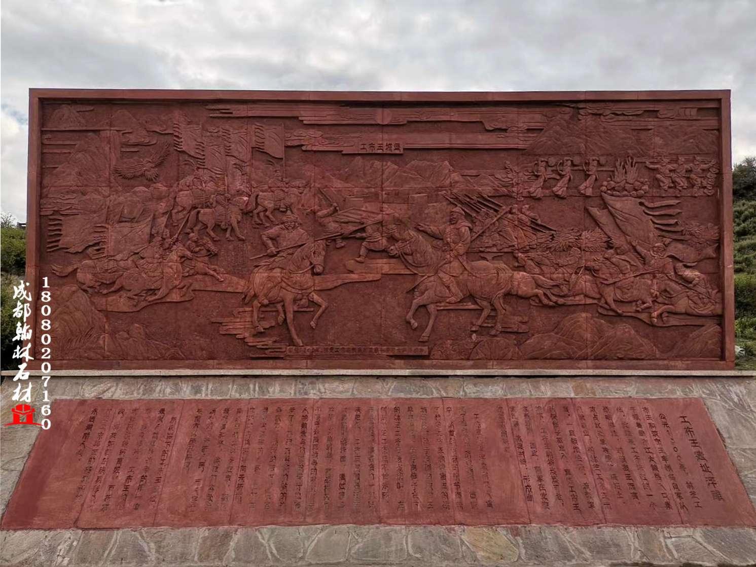景区红砂岩浮雕墙