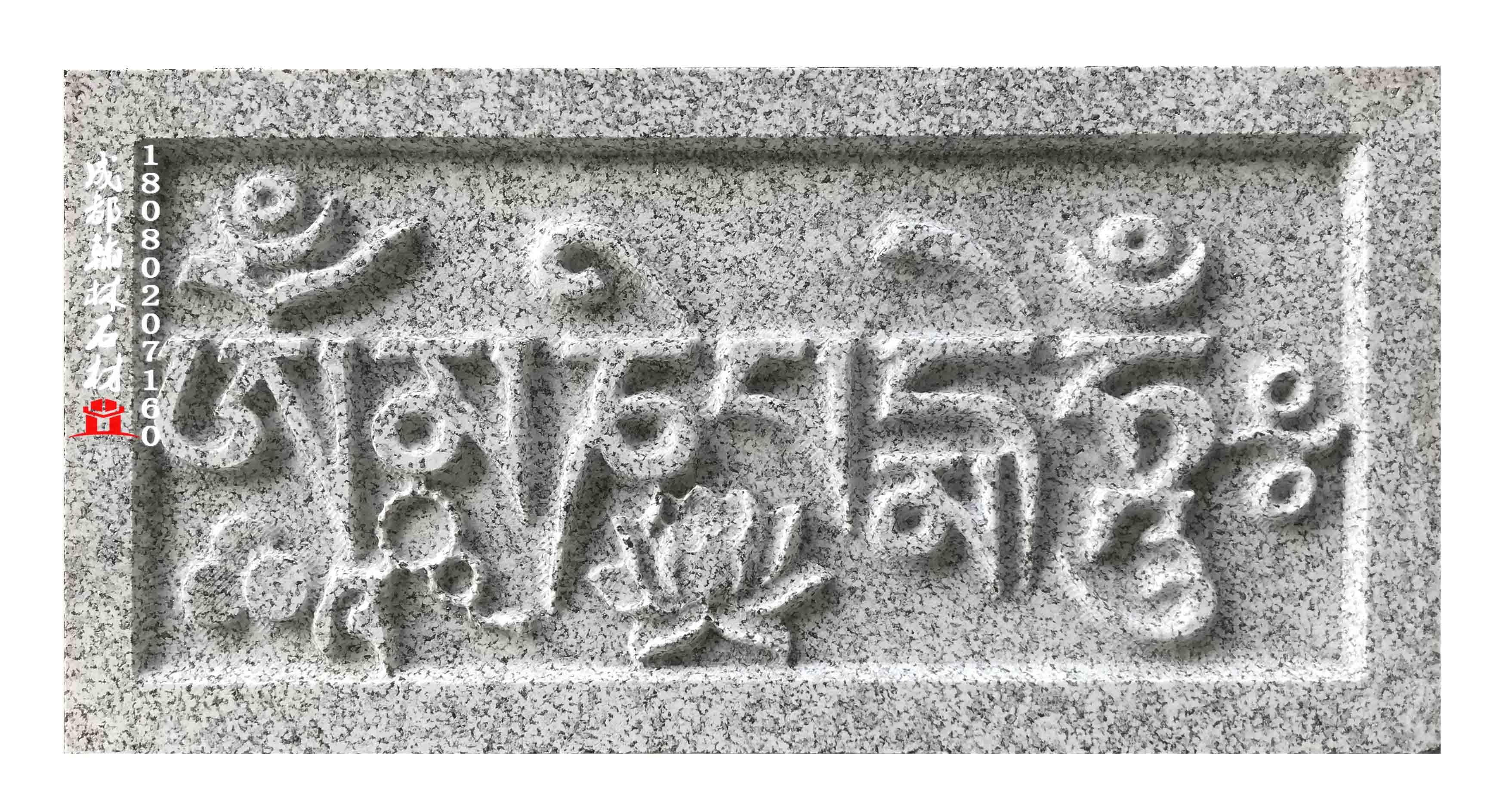 四川花崗石瑪尼石精工制作