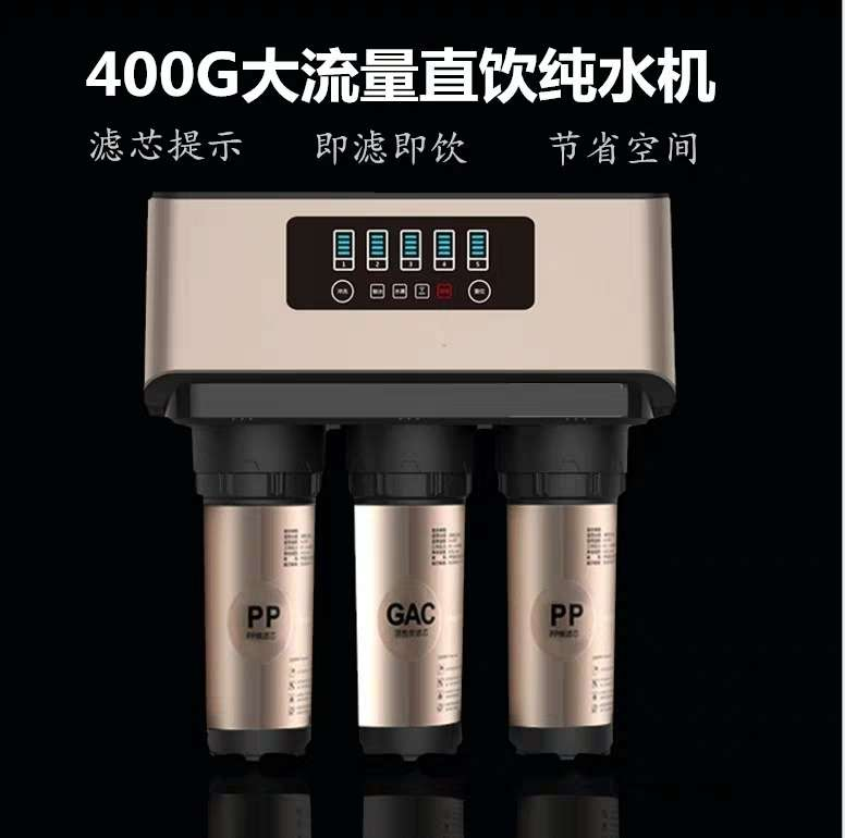 400G超大流量直饮机