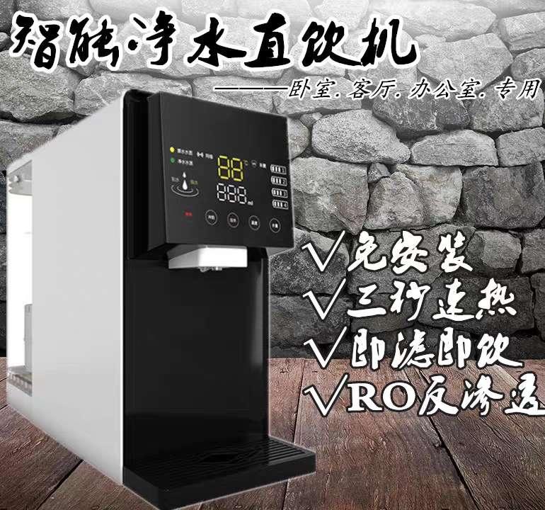 免安装智能净水直饮机