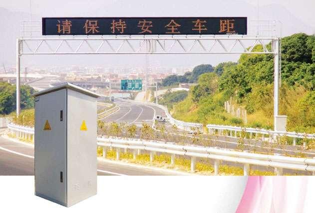 高速公路外场远程供电设备的应用