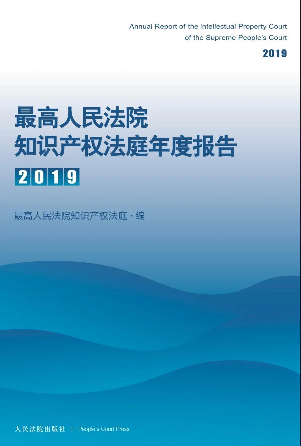 《最高人民法院知识产权法庭年度报告(2019)》发布