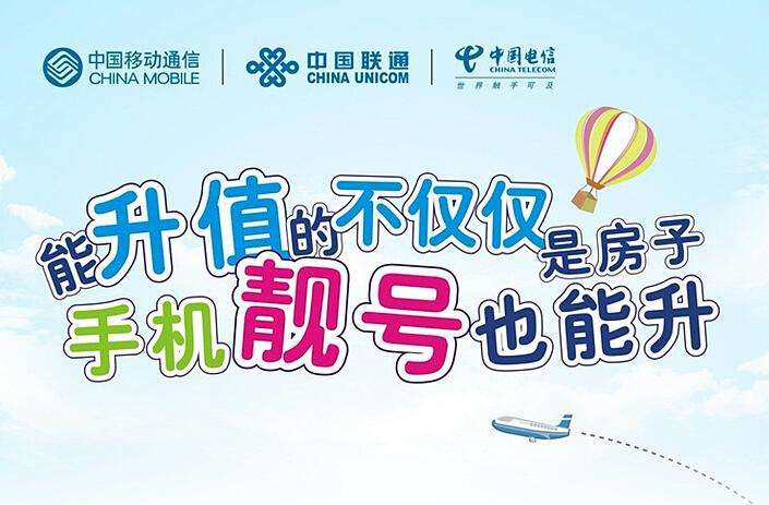 唐山/北京手机靓号/座机固定电话号