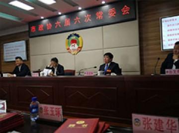 预祝市政协,六届六次常委会圆满成功