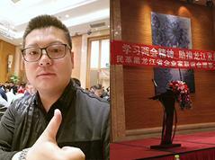 2018年3月29日 黑龙江省民革企业家理事大会