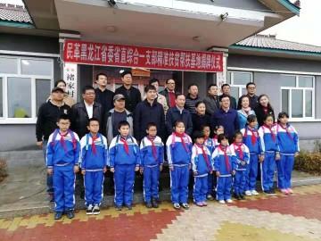 中国狼群企业家商会会长张健华参加黑龙江省民革综合一支部系列扶贫活动