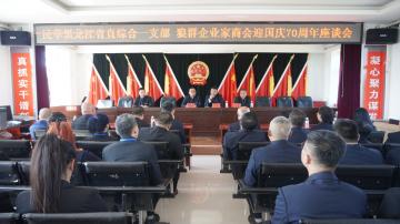 中国狼群企业家商会第二届全体成员代表大会(二)