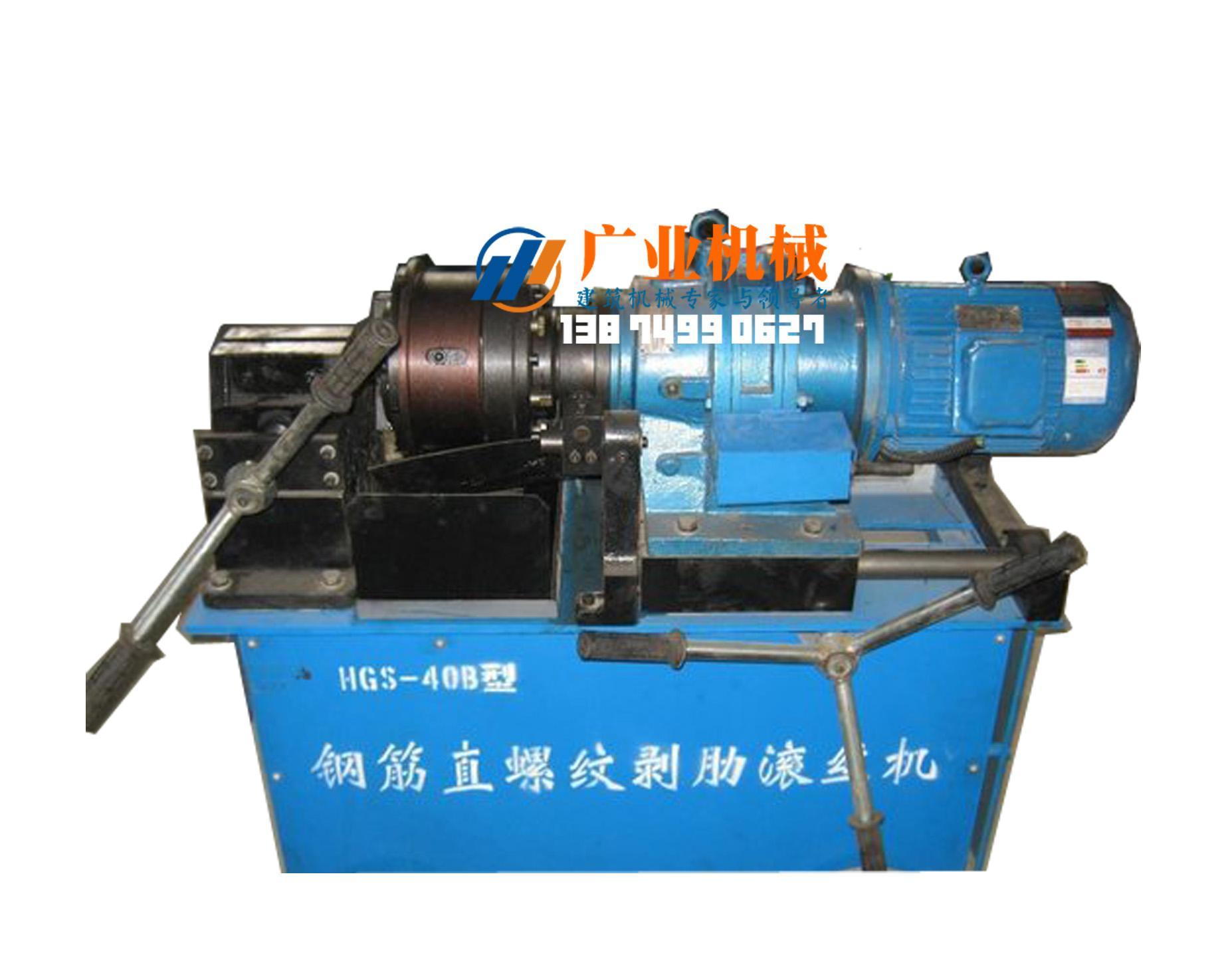 广业HGS-40B型钢筋直螺纹滚丝机