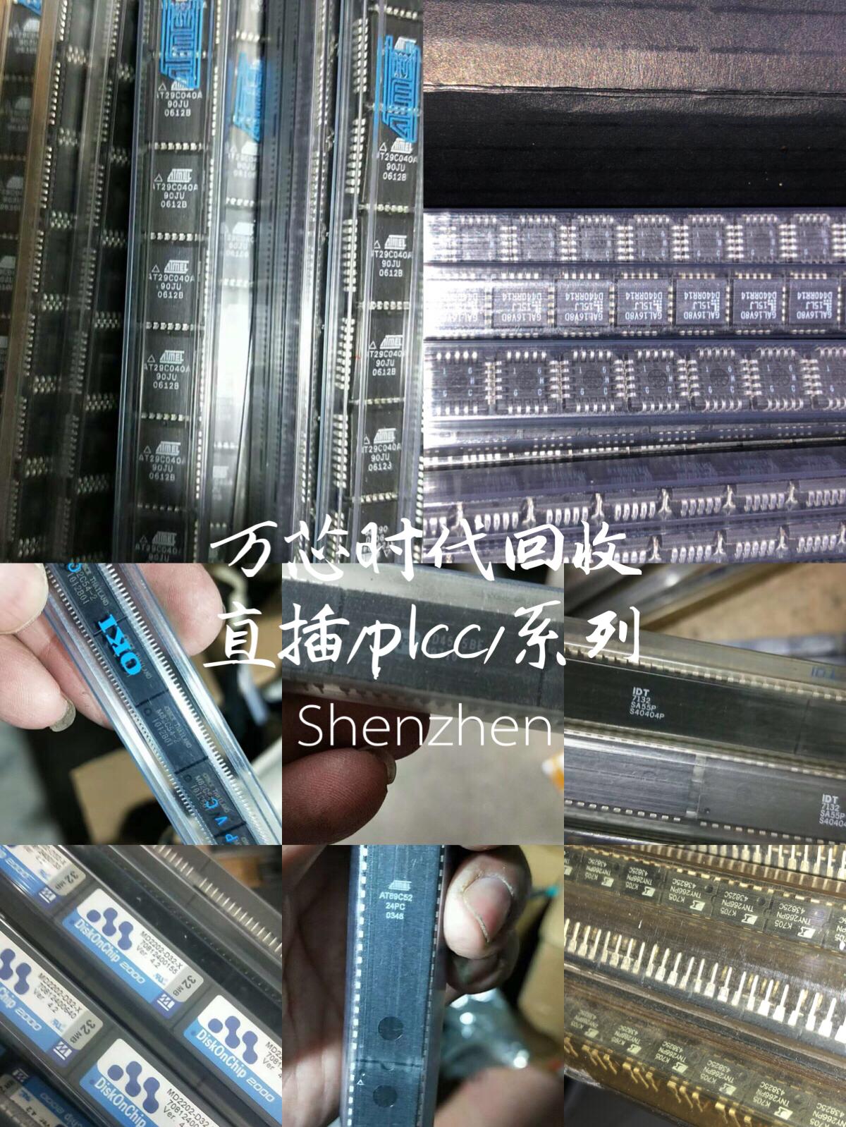 回收直插IC /PLCC停产料