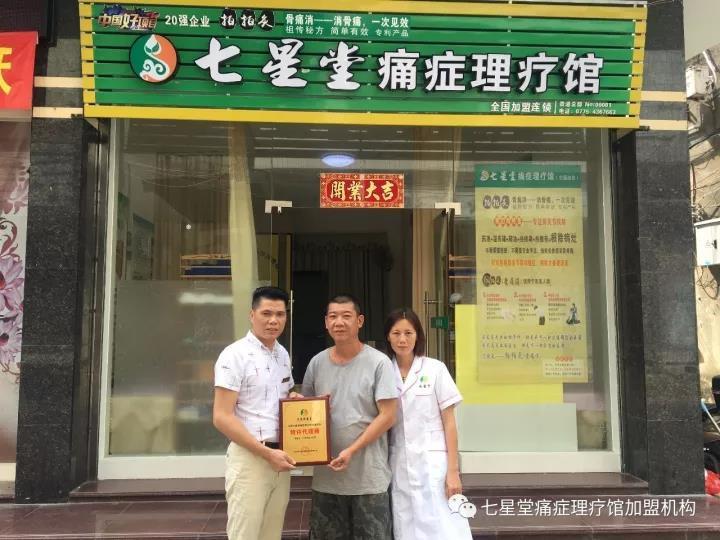 梅州七星堂风采-贵港七星堂生物科技有限公司加盟店展示