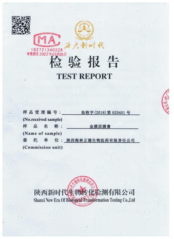 义程七星堂金膜委托生产厂家质量检测报告