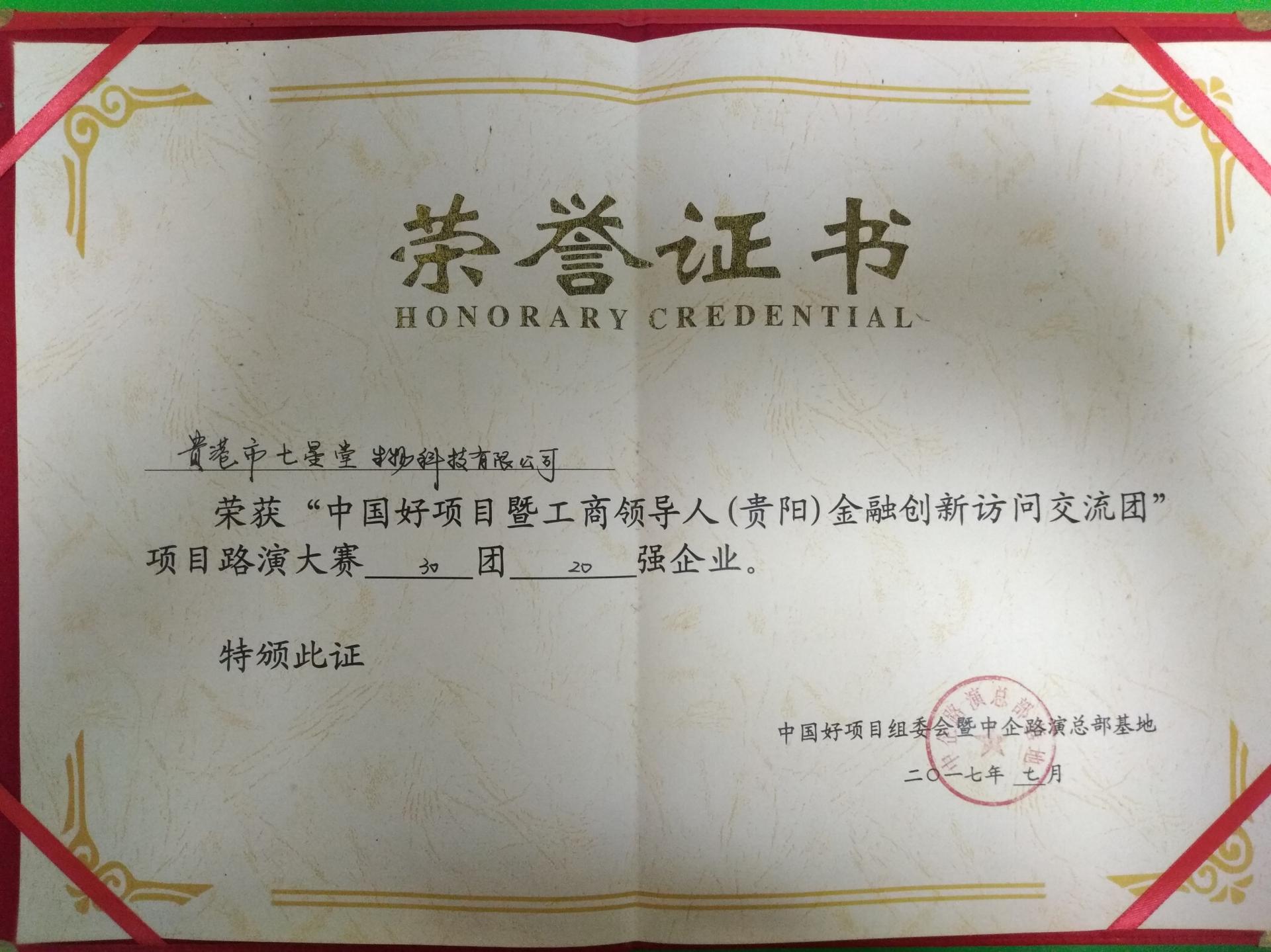 荣获中国好项目20强企业