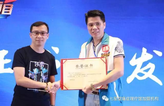 参与中国好项目获奖留影