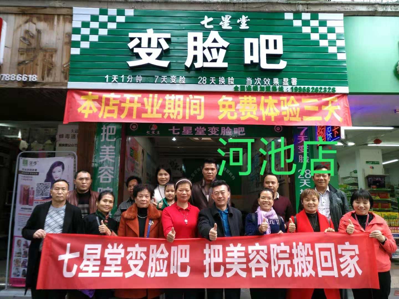 七星堂变脸吧连锁店广西河池店开业免费体验.