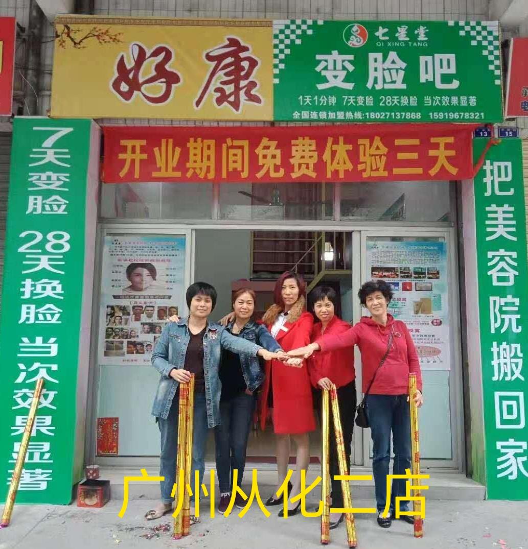 广州从化七星堂变脸吧连锁店二店开业,广东七星堂变脸吧正式开启