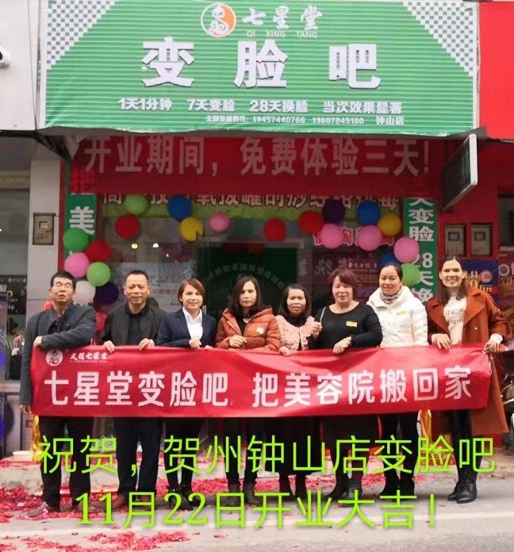 广西贺州钟山店变脸吧本月22日隆重开业,七星堂变脸吧,把美容院搬回家!