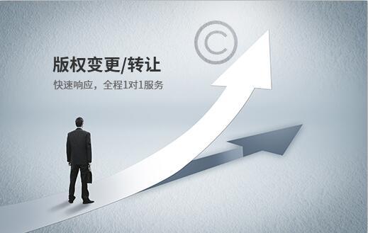 版权变更转让