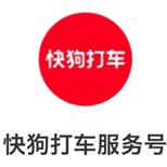 """58速运升级""""快狗打车"""",全套四拼域名昨日已遭抢注"""