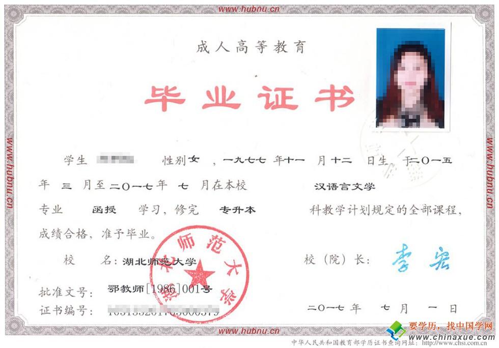 湖北师范大学2018年成人高等学历教育招生简章